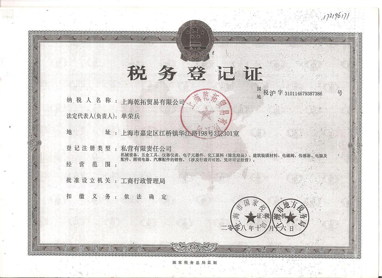 上海乾拓贸易有限公司