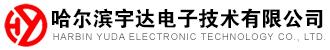 哈尔滨宇达电子技术有限公司