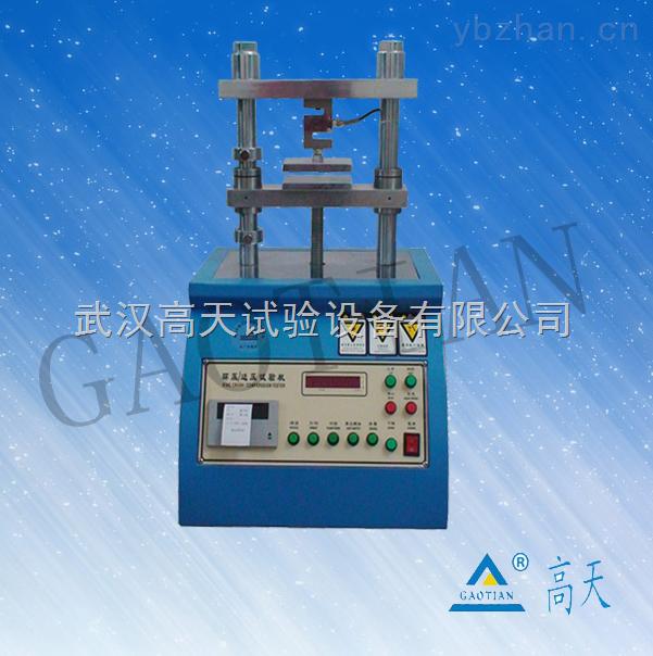 瓦楞芯纸测试机,牛皮纸样检测机