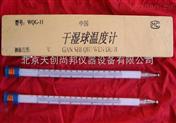 干濕球溫度計WQG-11產品優勢,干濕球溫度表廠家