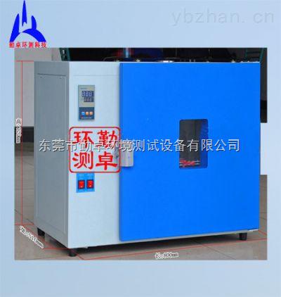 hk-高溫老化箱