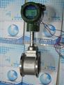 蒸汽流量计|广州蒸汽流量计|高精度蒸汽流量计|锅炉蒸汽流量计
