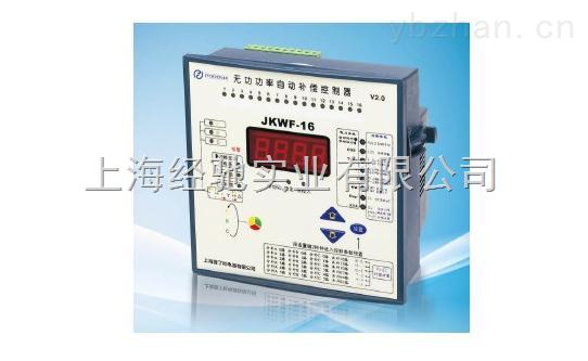 jkwf-16系列无功功率自动补偿控制器