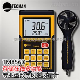 TM856D泰克曼存储型风速风量计