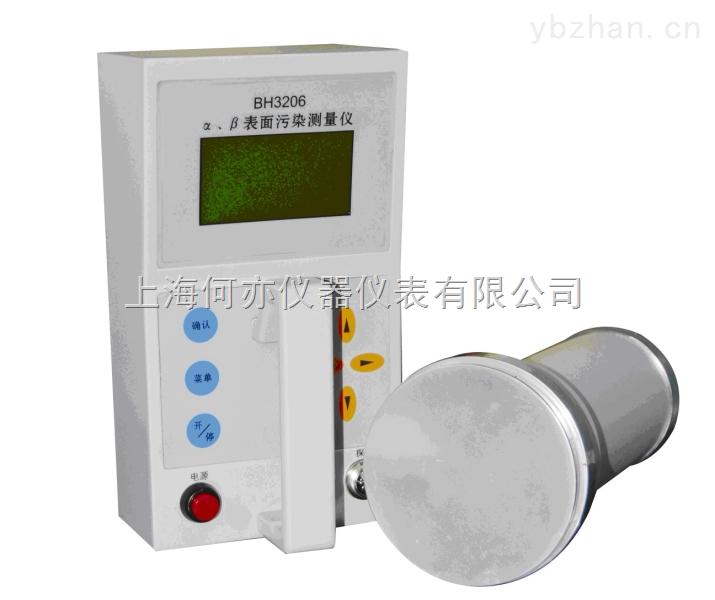 BH3206型α、β表面污染测量仪