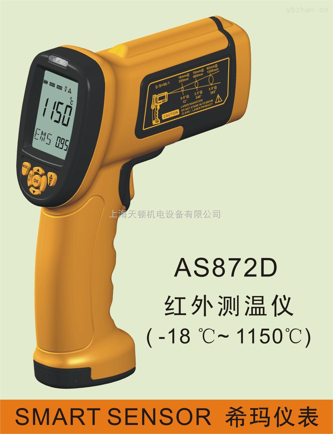 AS872D-原裝進口AS872D(-18℃~1150℃(-58℉~2102℉))高溫型紅外測溫儀