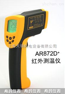 AR872D+-大量現貨供應原裝進口AR872D+(-50℃~1150℃(-58℉~2102℉))高溫型紅外測溫儀