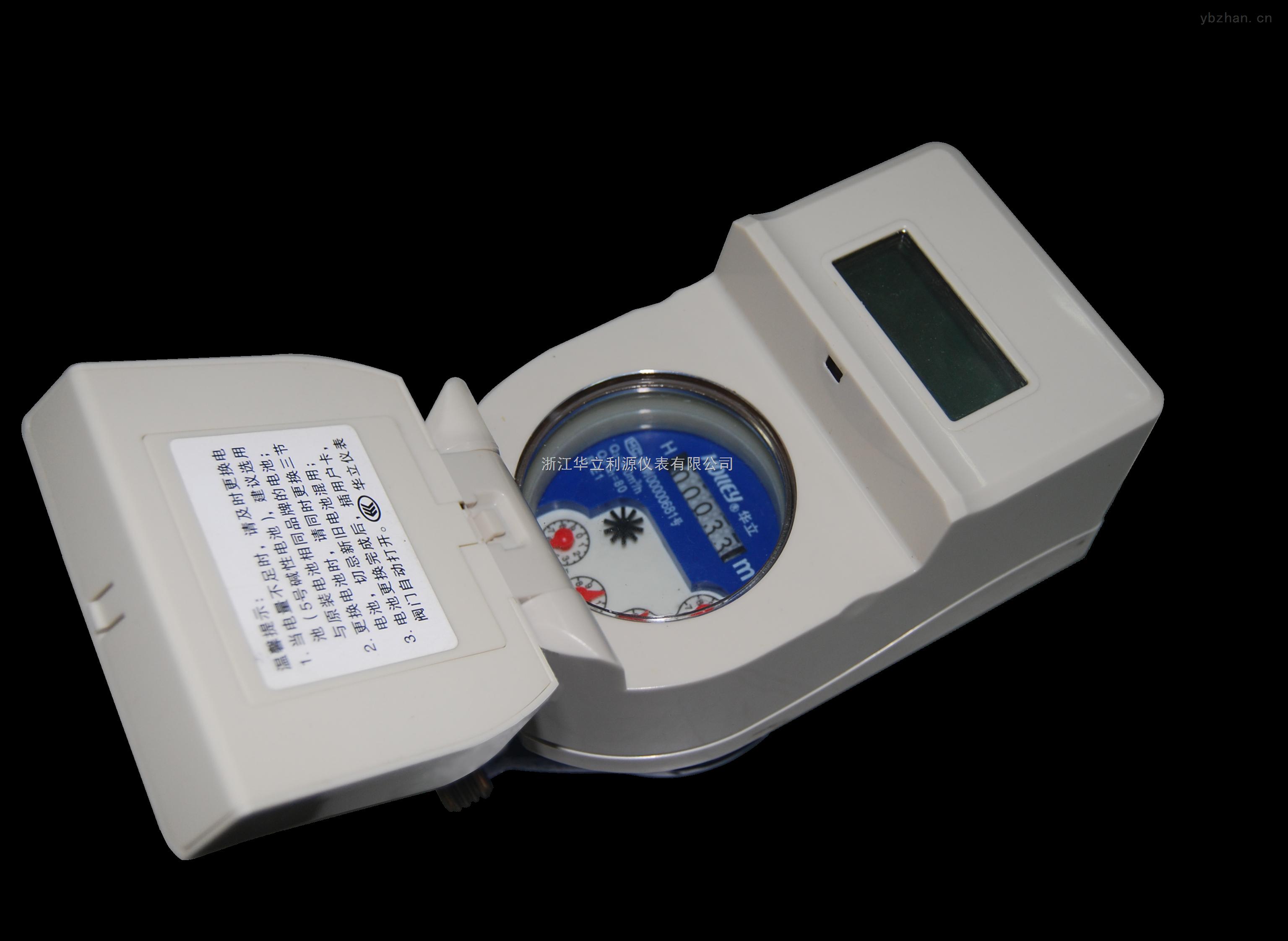 碱性电池IC卡水表