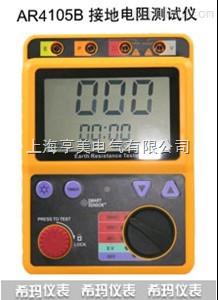 上海AR4105B接地電阻表