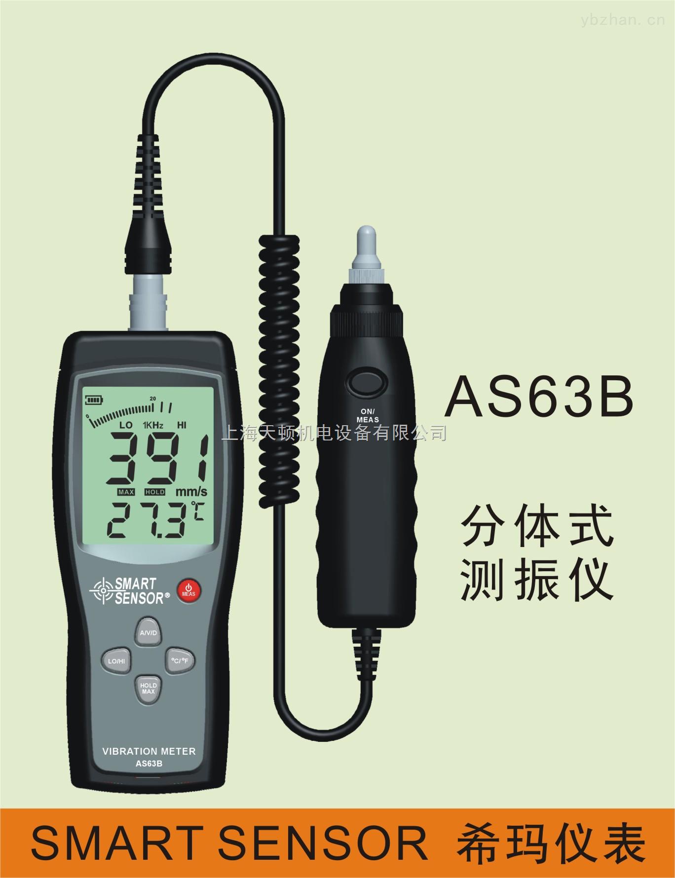 AS63B-现货供应原装进口分体式测振仪AS63B