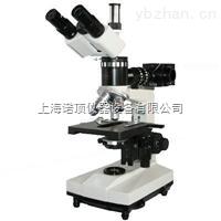 供應上海締倫XSP-12透反射顯微鏡