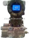 KF-3051耐高温差压变送器