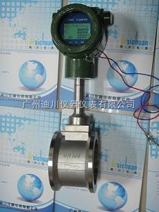 LUGB-测蒸汽流量计/压缩空气流量计/广州涡街流量计/智能涡街流量计