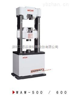 WAW系列电液伺服万能试验机