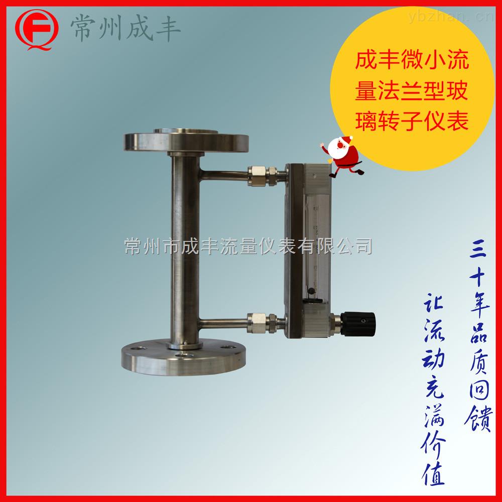 LZB-4DKF(20)-不銹鋼轉子流量計專業品牌成豐儀表