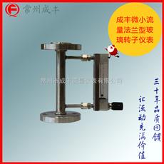 LZB-4DKF(20)不銹鋼轉子流量計*成豐儀表,微小流量計法蘭連接【常州成豐】廠家特殊定制
