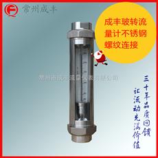 G30-40國產品牌成豐儀表玻璃轉子不銹鋼流量計,【常州成豐】*測堿性溶液流量計