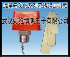 LZ-01-消防新規范用水流開關 機械式流量開關LZ不銹鋼定制款