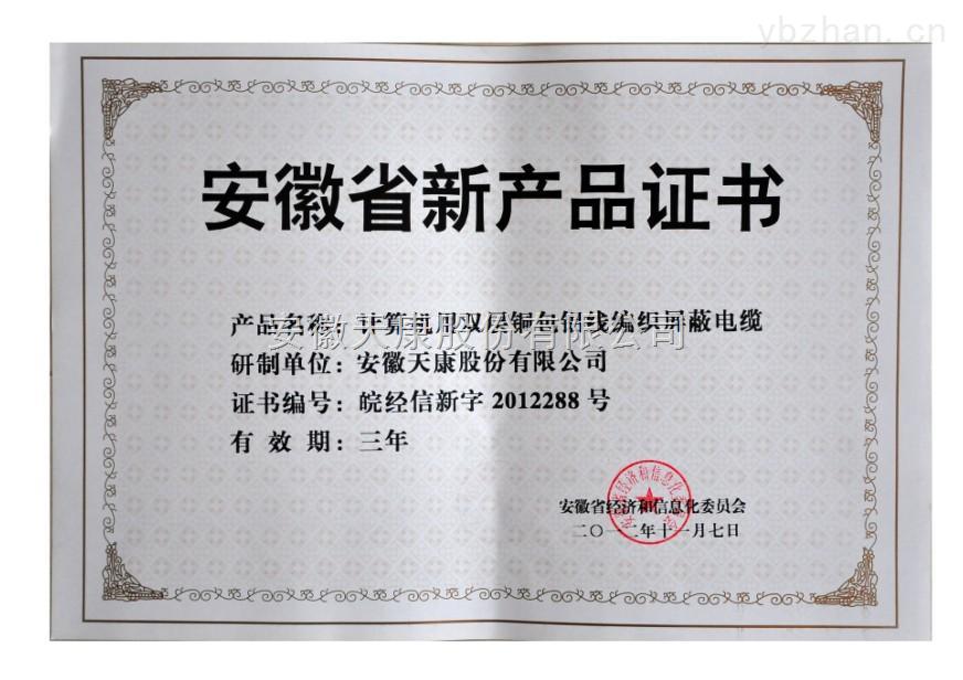 安徽省新产品证书(计算机用双层铜包铝线编织屏蔽电缆)