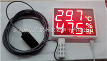 MX-185探頭外置數字溫濕度表  溫濕度傳感器