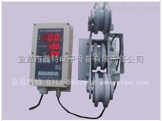 WTZ-A160小汽车吊超载限制器/起重量限制器(700型三滑轮)