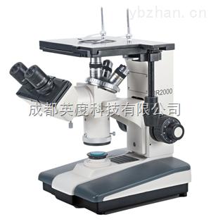 MR2000-成都江光小型单目/双目/三目金相显微镜MR2000