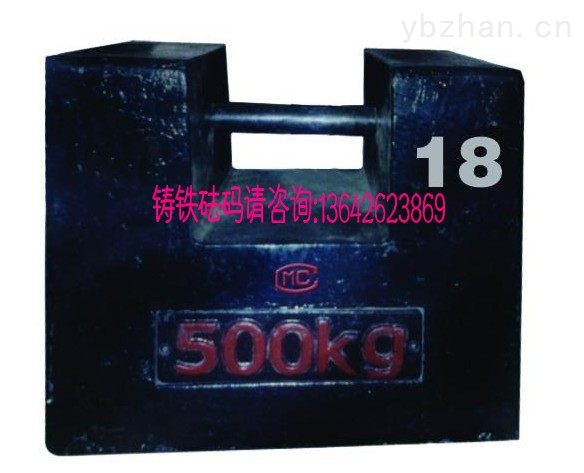 潮州500公斤铸铁砝码↙500kg砝码↓M1等级锁型砝码