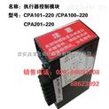 河北電子式執行器控制模塊CPA100-220