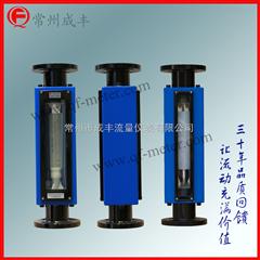 FA24玻璃轉子流量計內襯四氟,生產廠家【常州成豐】專業生產非標定製價格優惠