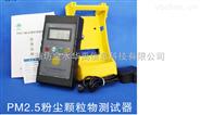 LB-P空气净化测试仪器.颗粒物粉尘检测仪器-环保仪器