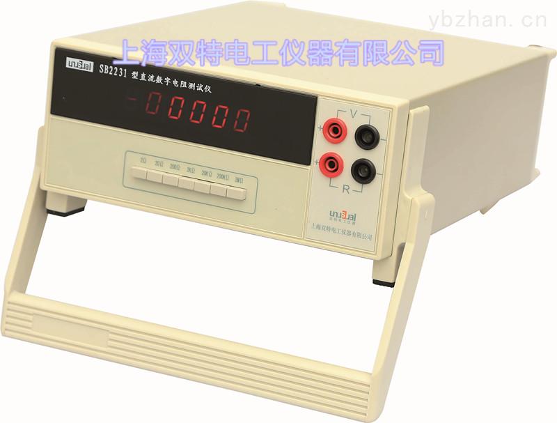 直流电阻测试仪数显单臂电桥 型号:SB2231 上海双特电工