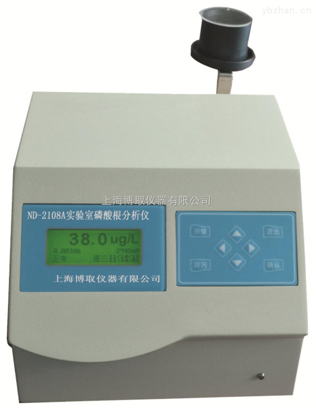供应电厂专用ND-2108A型实验室磷酸根分析仪
