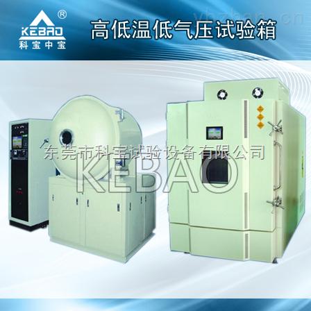 高低温低气压试验箱|低气压试验箱报价