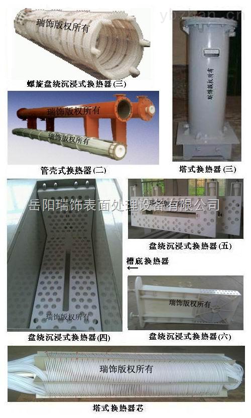 化工换热器化工交换器