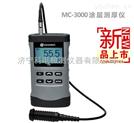 供应zui新款高精度MC-3000D涂层测厚仪