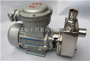 SFBX小型不銹鋼防爆自吸泵