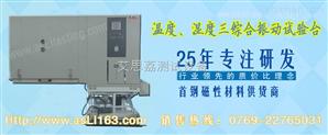 宜宾振动台,武汉大型振动试验机,丹东大位移低频振动系统