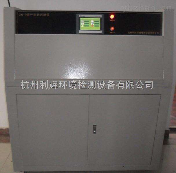 杭州紫外耐气候试验箱,紫外耐候箱