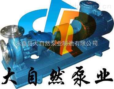 供应IS50-32J-125卧式化工离心泵