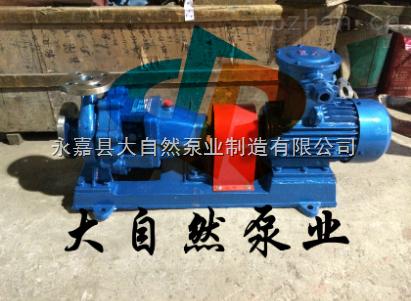 供应IS50-32J-160Ais型单级单吸离心泵