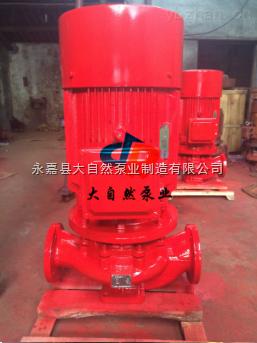 供应XBD3.2/100-200ISG立式消防泵型号