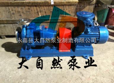 供应IH50-32-250A酸碱化工泵