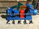 供应IH50-32-250B石油化工泵