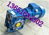 NMRW渦輪減速機/紫光蝸輪蝸桿減速機