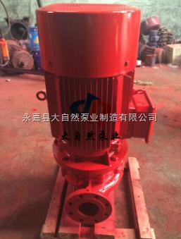 供应XBD8/40-125ISG消防泵水泵