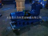 供应ZW65-20-30不锈钢防爆自吸泵