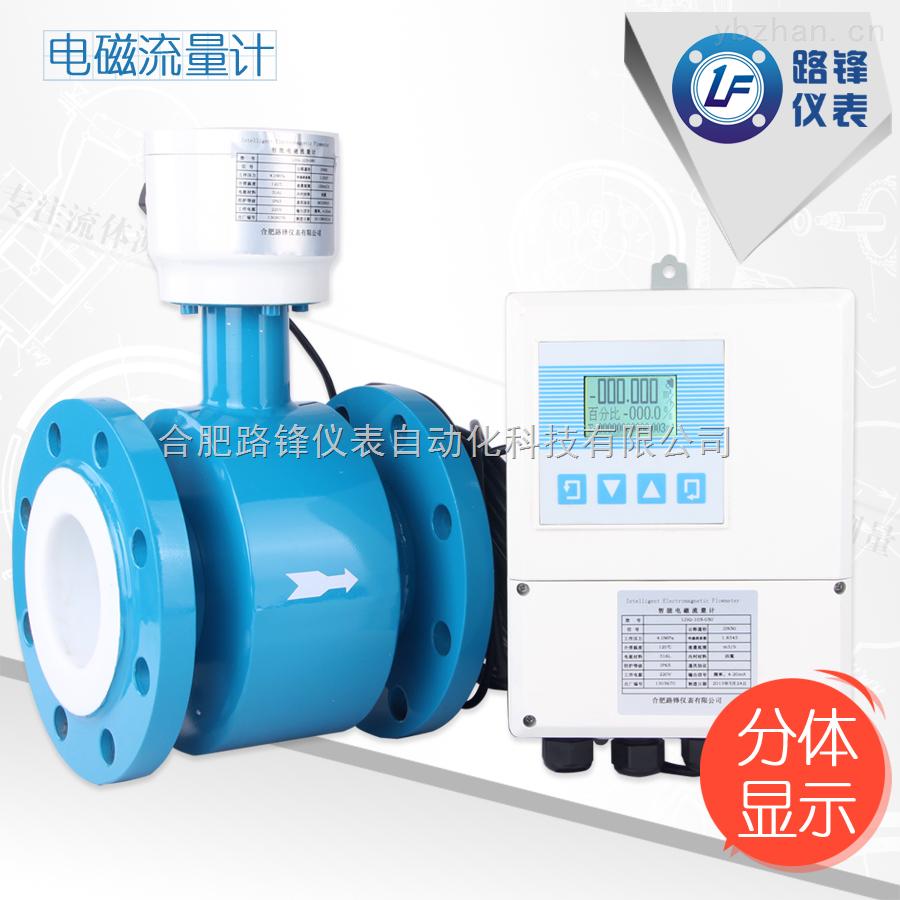 LDG-101-050-分体式电磁流量计