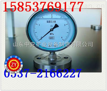 防腐膜片式壓力表-防腐膜片式壓力表