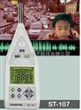 ST-107S 積分式噪音計
