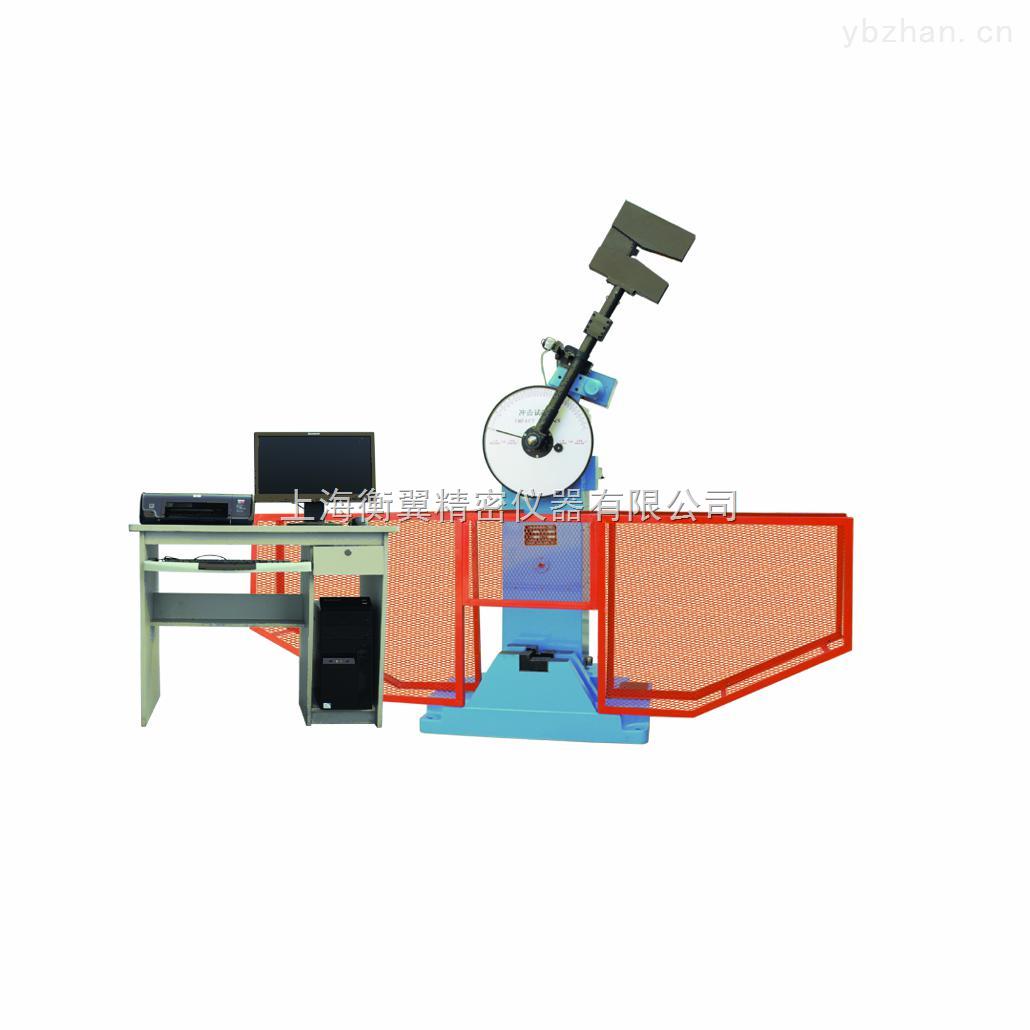 HY(BC)-300W-HY(BC)-300W型微机控制简支梁摆锤冲击试验机